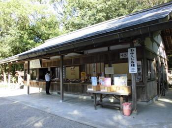 10宮崎市 宮崎神宮 手受所.JPG
