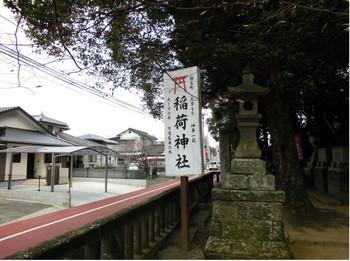 1国富町 本庄稲荷神社 境内看板.JPG