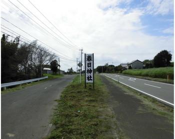 1西都市 春日神社 県道沿い看板.JPG