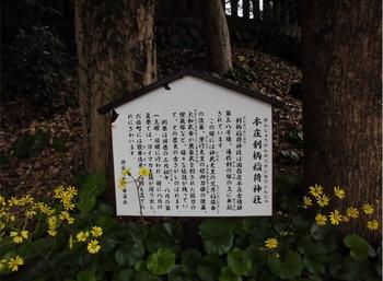 2国富町 本庄稲荷神社 ご由緒.JPG