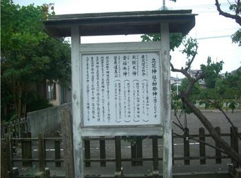 2橘神社 ご由緒.JPG