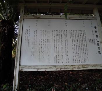 2西都市 春日神社 ご由緒.JPG