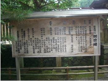3都農神社 ご由緒.JPG