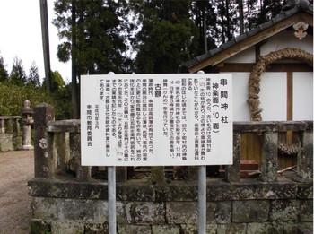 4串間市 串間神社 古額.JPG