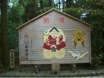 5都農神社 参道脇の開運板.JPG
