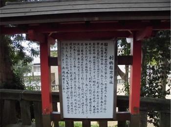 7国富町 本庄稲荷神社 ご由緒3.JPG