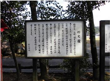 9三股町  御年神社 鑚火祓.JPG