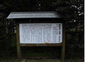 9串間市 串間神社 ご由緒.JPG