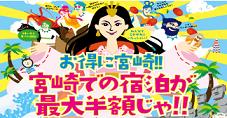 えびの市  旅行券.PNG