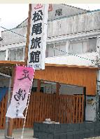 えびの市 京町温泉 松尾旅館.PNG