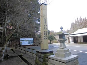 えびの市 白鳥神社 御祭髪.JPG