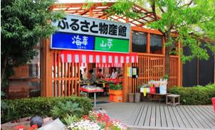 ふるさと物産館 海幸山幸.PNG