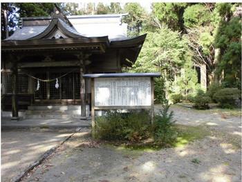 三股町 御崎神社 ご由緒.JPG