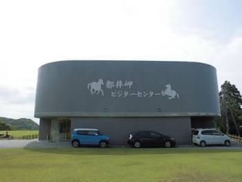 串間市4 都井岬 ビジターセンター.jpg