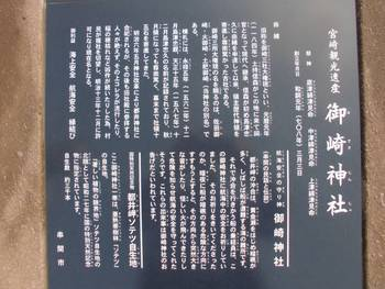 串間市5 都井岬 御崎神社 ご由緒.jpg