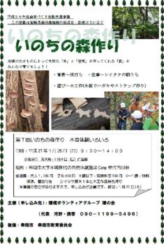 串間市 いのちの森づくり.PNG