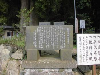 五ヶ瀬町2 祇園神社 由緒碑文.jpg