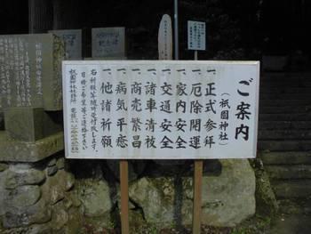 五ヶ瀬町3 祇園神社 案内板.jpg