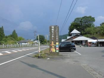 五ヶ瀬町 特産センター五ヶ瀬.jpg