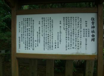 住吉神社ご由緒 1.JPG