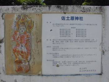 佐土原町5 佐土原神社 由緒碑.jpg