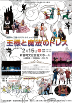 劇団Mu工房オリジナルミュージカル 王様と魔法のドレス.PNG