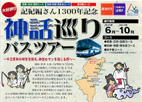 国富町 【記紀編さん1300年記念】神話巡りバスツアー.PNG