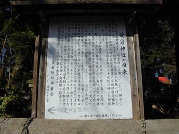 国富町 八幡宮 ご由緒.JPG