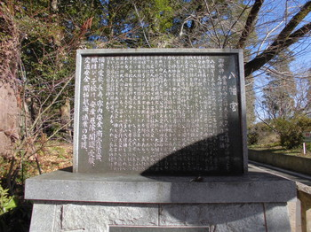 国富町 八幡宮 入口記念石碑.JPG