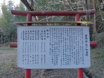 宮崎市10 倉岡神社 ご由緒.jpg