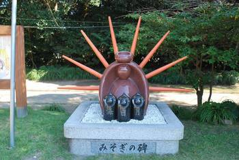 宮崎市14 江田神社 みそぎ碑2.jpg