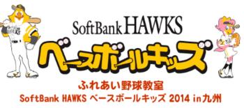 宮崎市 『SoftBank HAWKS ベースボールキッズ 2014 in 九州』.PNG