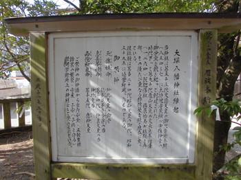 宮崎市 大塚八幡神社  ご由緒.JPG