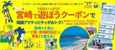 宮崎市 宮崎で遊ぼうクーポン.PNG