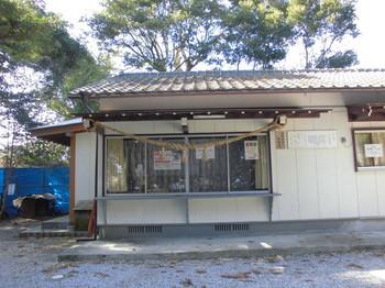 宮崎市 熊野神社 社務所.JPG