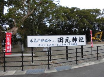 宮崎市 田元神社   看板.JPG