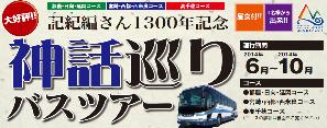宮崎市 記紀編さん1300年記念 神話巡りバスツアー .PNG