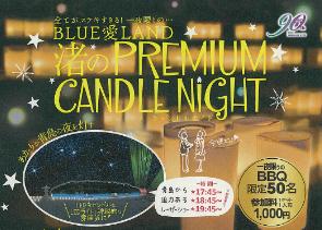 宮崎市 ~Blue 愛 land 渚のPremium Candle night~.PNG