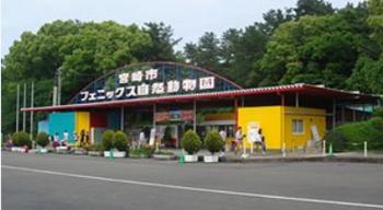 宮崎市フェニックス自然動物園.PNG