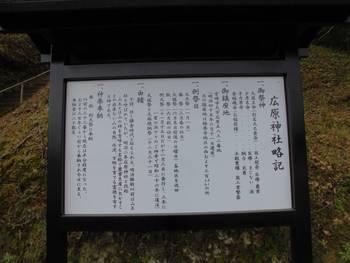 宮崎市広原2 広原神社 略記.jpg