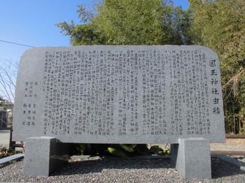 宮崎県 木城町 国玉神社 ご由緒.JPG