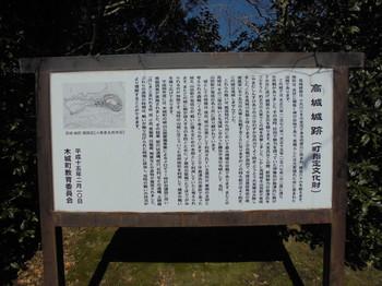 宮崎県 木城町 城山公園 高城跡看板.JPG