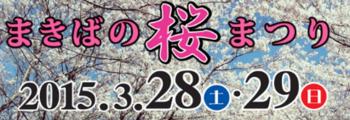 小林市   まきばの桜まつり .PNG