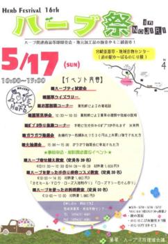 小林市 イベント ハーブ祭.PNG