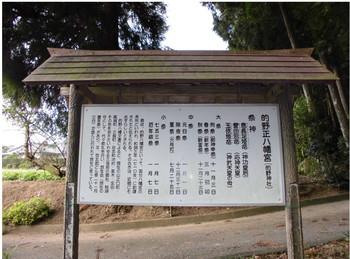 山之口  的野正八幡宮 ご由緒.JPG