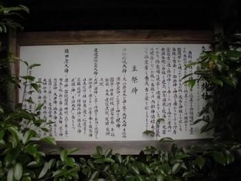 川南町5 白鬚神社 ご由緒.jpg