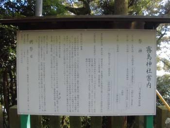 延岡市7 土々呂 霧島神社 由緒系図.jpg
