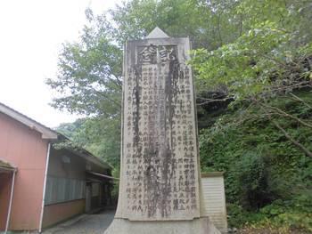 延岡市9 三須神社 記念碑.jpg