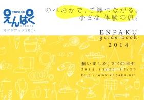 延岡市 ひむかのくにえんぱく2014.PNG