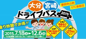 新富町 宮崎ドライブパス2015.PNG